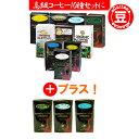 レギュラーコーヒー 高級コーヒー13種セット(豆)【広島発☆コーヒー通販カフェ工房】