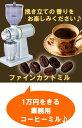 ファインカットミル【ポイント10倍お客様還元♪】【コーヒー】【広島発☆コーヒー通販☆カフェ工房】