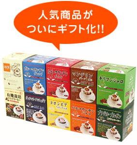 送料無料 ギフト ドリップ10種バラエティセット【プレ