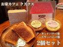 TVや雑誌でも多数ご紹介頂きました☆ お家カフェクスクスのアーモンドトーストと、新作!シナモントーストをご自宅で!母の日プレゼントアーモンドバター