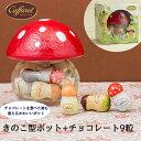 【Caffarel カファレル】きのこポット(赤)チョコレート9粒入り【女性へのプレンゼント かわい...