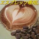 ■送料無料■【エスプレッソ用】エチオピア・モカ・イルガチャフェ 生豆時450g (焙煎後360g前後)