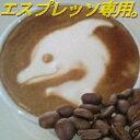■送料無料■【エスプレッソ用】カフェインレス・コロンビア 生豆時450g (焙煎後360g前後)