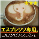 ■送料無料■【エスプレッソ用】コロンビア・スプレモ  生豆時450g (焙煎後360g前後)