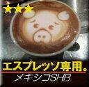■送料無料■【エスプレッソ用】メキシコ・SHG 生豆時450g (焙煎後360g前後)
