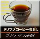 ■送料無料■【ドリップ用】グァテマラ・SHB 生豆時450g (焙煎後360g前後)