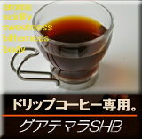 ■■【ドリップ用】グァテマラ・SHB 生豆時450g (焙煎後360g前後)