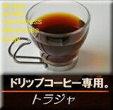 ■■【滴落式咖啡用 咖啡豆】印度尼西亚?toraja 生豆时450g[■■ 【ドリップ用 コーヒー豆】インドネシア?トラジャ 生豆時450g]