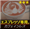 ■送料無料■【エスプレッソ用】カフェインレス 生豆時450g (焙煎後360g前後)