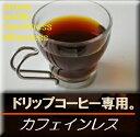 ■送料無料■【ドリップ用】カフェインレス 生豆時450g (焙煎後360g前後)