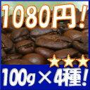 ■送料無料■ 【カルテット118】 ドリップ用コーヒー豆 お勧め4種×100g=合計400g