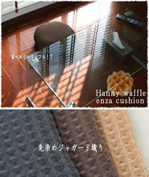 カバーリング式円座クッションハニーワッフルは凹凸感ありのワッフル織りで中... ↑クリックすると