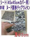 シート(45x45cmカバー用)中材 ヌード チップ固形状ウ...