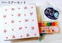 バースデーセット(シフォンケーキ)【誕生祝】【ギフト】