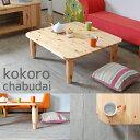 ローテーブル ちゃぶ台 折りたたみ おりたたみ ローテーブル リビングテーブル センターテーブル 90cm パイン材 無垢 天然木 木製 北欧 ナチュラル 国産 日本製