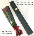 バラ1輪 ボックス ギフト バレンタイン 誕生日プレゼント プロポーズ 記念日