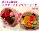 プリザーブドフラワー ラッピング ブーケ花束 母の日 誕生日祝い