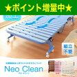 折りたたみ式抗菌樹脂すのこベッド【Neo Clean】ネオ・クリーン【代引不可】 [1D] [00]