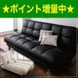 【ベッド】カウチソファベッド【Meu】ミュー【代引不可】 [1D] [00]