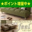 シンプルソファベッド【feel】フィール【代引不可】 [1D] [00]