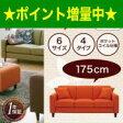 【Colorful Living Selection LeJOY】20色から選べる!カバーリングソファ・スタンダードタイプ【幅175cm】 [00]