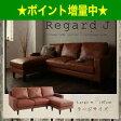 ヴィンテージコーナーカウチソファ【Regard-J】レガード・ジェイ ラージサイズ [00]