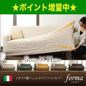 イタリア製フィットタイプソファカバー【forma】フォルマ 肘掛あり 1人掛用 [00]