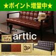 木肘レトロソファ【arttic】アーティック 3P [00]