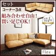 カバーリングモジュールローソファ【Flex+】フレックスプラス【セット】コーナー3点セット [00]