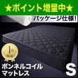 圧縮ロールパッケージ仕様のボンネルコイルマットレス【EVA】エヴァ シングル [00]