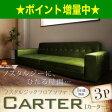 ノスタルジックフロアソファ【Carter】カーター 3人掛け [00]