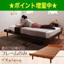 北欧デザインベッド【Kaleva】カレヴァ【フレームのみ】セミダブル【代引不可】 [L] [00]