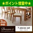 3段階に広がる!収納ラック付きエクステンションダイニング【Dream.3】/7点セット(テーブル+チェア×6) [00]