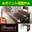 3段階に広がる!収納ラック付きエクステンションダイニング【Dream.3】/テーブル(W120-150-180) [00]