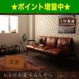 ヴィンテージデザインソファ【OLD TASTE】オールドテイスト 3P [00]