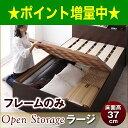 シンプルデザイン大容量収納庫付きすのこベッド【Open Storage】ラージ【フレームのみ】シングル【代引不可】 [4D] [00]