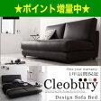 デザインソファベッド【Cleobury】クレバリー W140 【代引不可】 [L] [00]