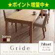スライド伸縮テーブルダイニング【Gride】グライド7点セット(テーブル+チェア×6) 【代引不可】 [L] [00]