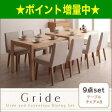 スライド伸縮テーブルダイニング【Gride】グライド9点セット(テーブル+チェア×8) 【代引不可】 [L] [00]