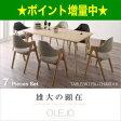 北欧デザインワイドダイニング【OLELO】オレロ 7点セット 【代引不可】 [L] [00]