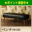 ヴィンテージスタイル・リビングダイニングセット【CISCO】シスコ/ベンチ [00]