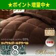 日本製ウクライナ産グースダウン93% ロイヤルゴールドラベル羽毛布団8点セット 【Bloom】ブルーム ベッドタイプ セミダブル [00]
