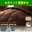 日本製ウクライナ産グースダウン93% ロイヤルゴールドラベル羽毛布団8点セット 【Bloom】ブルーム ベッドタイプ キング [00]