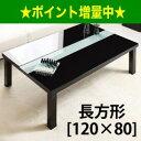 鏡面仕上げ アーバンモダンデザインこたつテーブル【VADIT】バディット/長方形(120×80) [00]