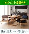 モダンデザイン ソファダイニングセット【HARPER】ハーパー/4点W120セット(テーブル+1Pソファ×2+2Pソファ×1)[L][00]