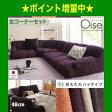 フロアコーナーソファ【Oise】オワーズ ハイタイプ 左コーナーセット[4D][00]