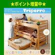 添い寝もできる頑丈設計のロータイプ収納式3段ベッド【triperro】トリペロ[1D][00]