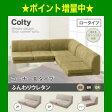 カバーリングフロアコーナーソファ【COLTY】コルティ(ロータイプ)_ふんわりウレタン_コーナーBタイプ[00]