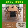 北欧デザイン スライド伸縮ダイニングセット MALIA マリア 9点セット(テーブル+チェア8脚) W140-240[L][00]