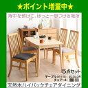 天然木 ハイバックチェア ダイニング cabrito カプレット 5点セット(テーブル+チェア4脚) W115[00]